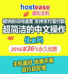 hostease主机
