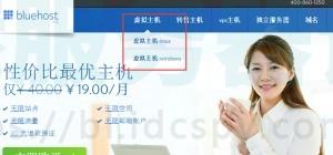 BlueHost中文官网