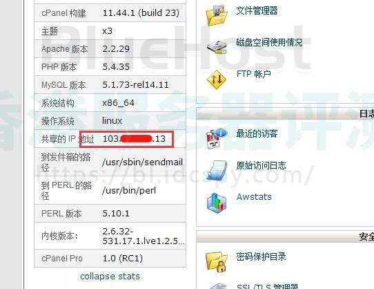 cPanel控制面板查看IP地址