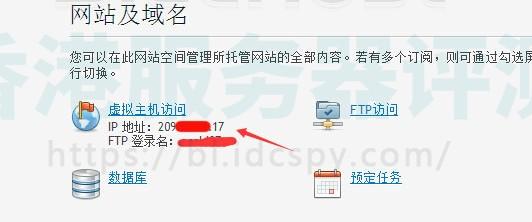 Plesk控制面板查看IP地址
