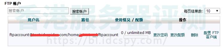 FTP账户列表