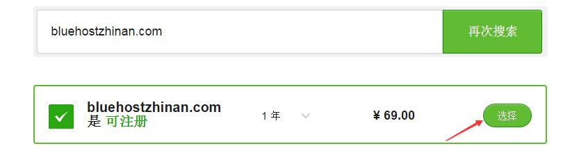 选择可注册域名