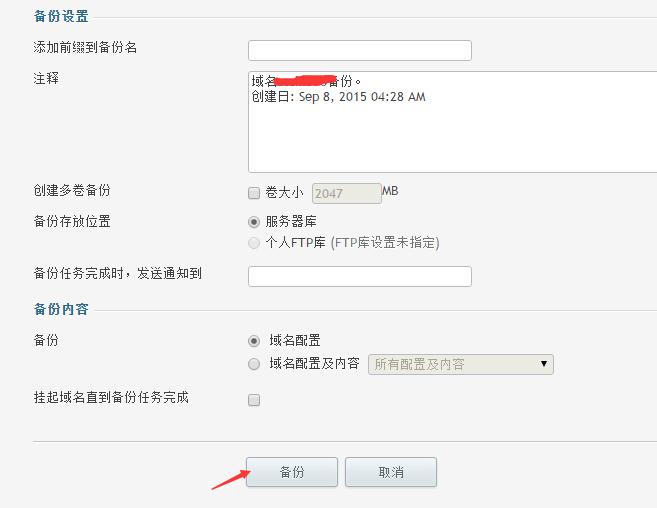 网站数据备份设置