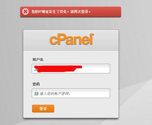 """cPanel老是提醒""""您的 IP 地址已更改""""的解决办法"""