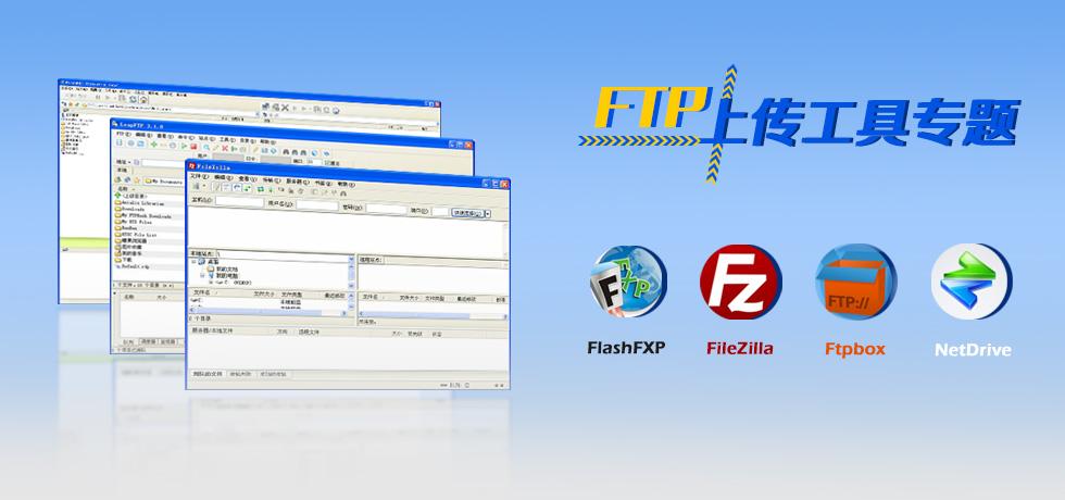 BlueHost FTP连接不上的原因