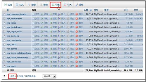备份MySQL数据库
