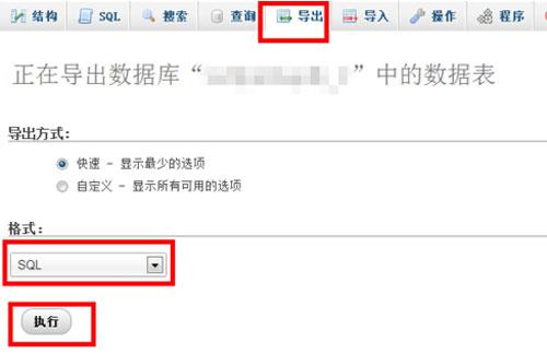 导入MySQL数据库