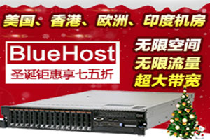BlueHost主机服务器圣诞节优惠码
