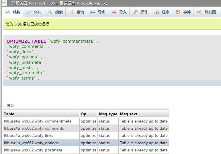 BlueHost主机中优化MySQL数据库成功