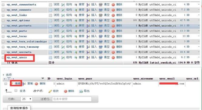 BlueHost网站后台账号及密码修改