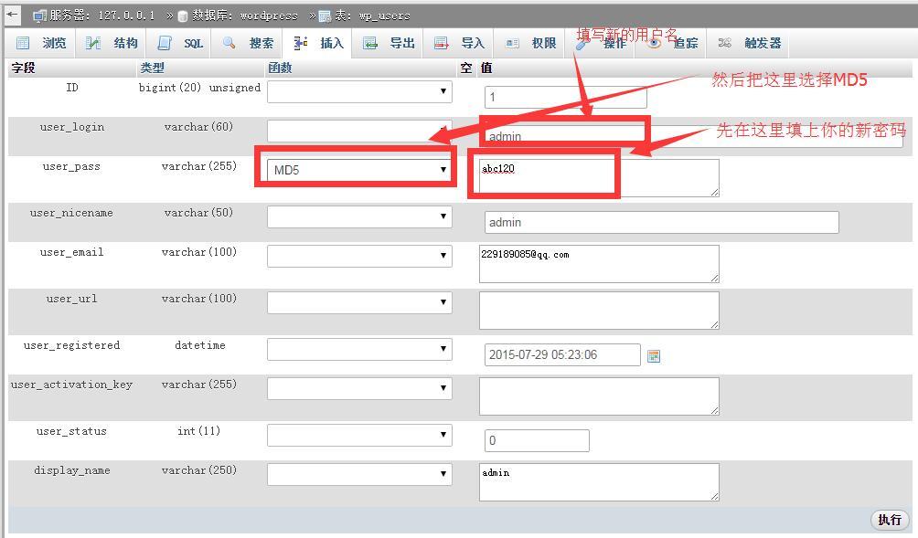 BlueHost网站后台新账号及密码填写