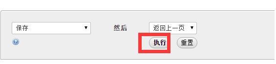 BlueHost网站后台账号及密码修改完成