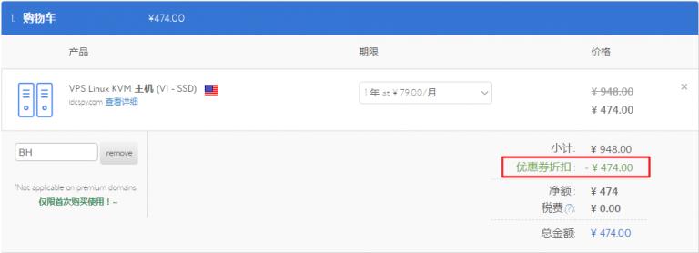 BlueHost SSD云VPS半价优惠