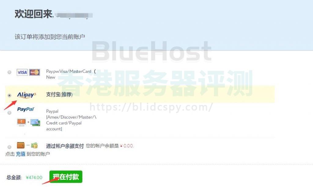 BlueHost VPS支付页面