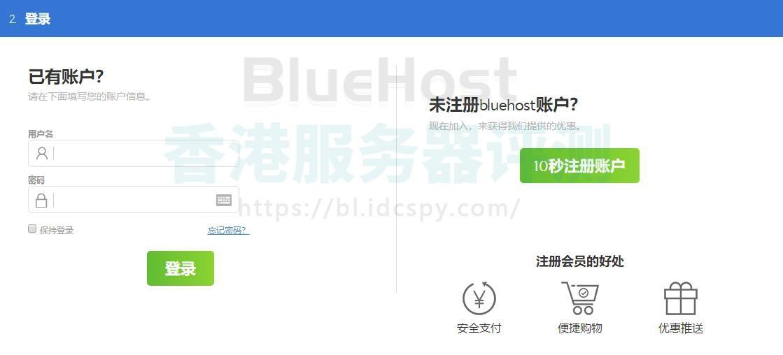 BlueHost VPS登录账户页面
