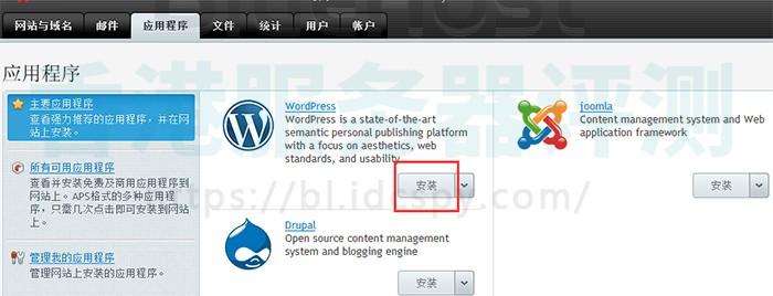 BlueHost主机安装Wordpress出现目录错误的解决方法