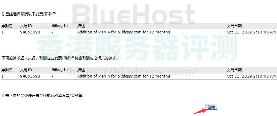 BlueHost如何取消未支付订单