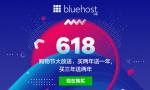 BlueHost年中活动