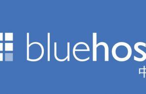 BlueHost主机方案