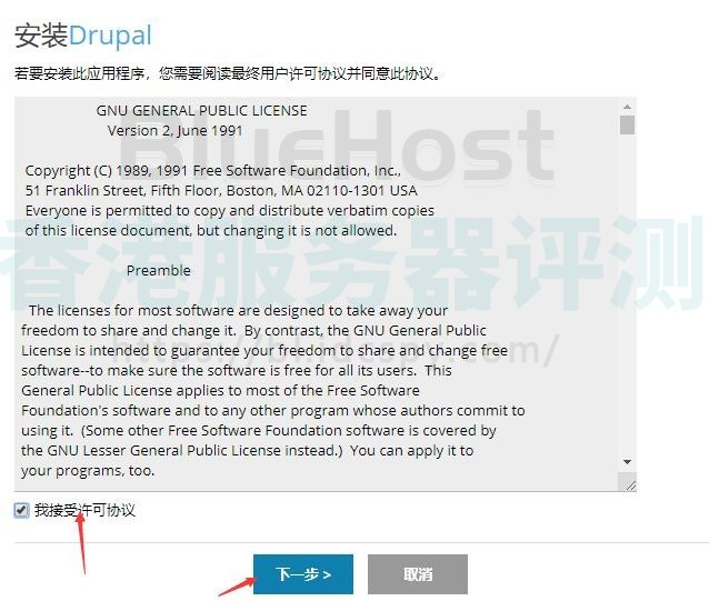 同意Drupal服务条款