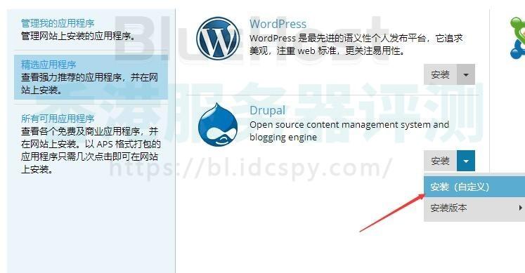 Drupal应用程序进行自定义安装