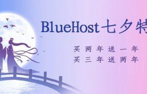BlueHost七夕活动