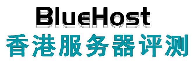 BlueHost香港服务器评测