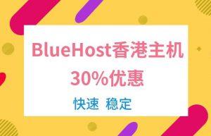 BlueHost香港主机优惠码