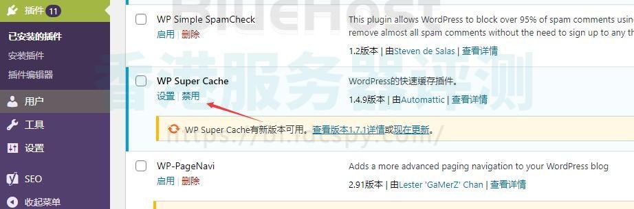 Bluehost WordPress插件禁用