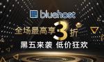 BlueHost黑五活动