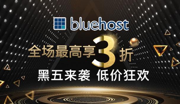 BlueHost黑五狂欢盛大开启  虚拟主机3折超级钜惠