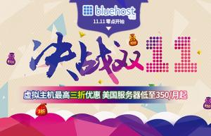 BlueHost主机活动