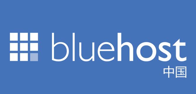 BlueHost中国怎么样