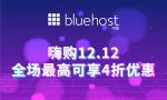BlueHost双十二活动