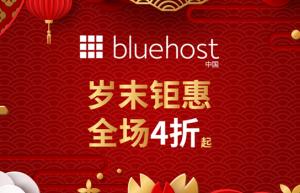BlueHost双旦活动