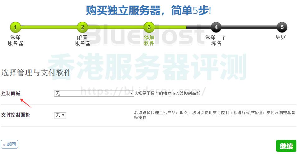 BlueHost香港服务器添加软件页面
