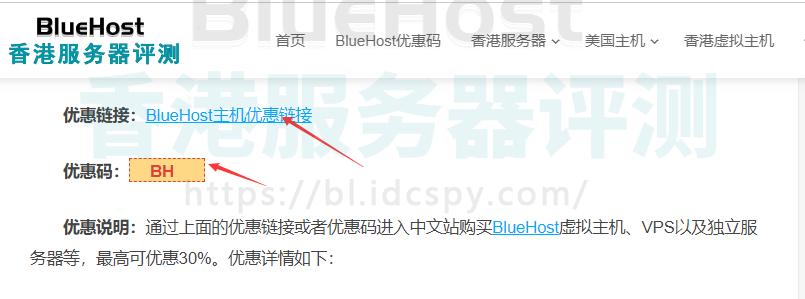 美国主机商BlueHost优惠码使用攻略