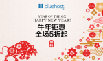 BlueHost牛年钜惠