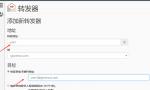 BlueHost设置电子邮件转发器