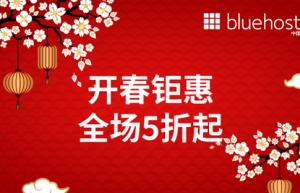 BlueHost三月活动