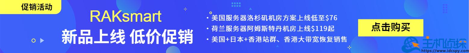 香港服务器活动