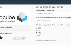 BlueHost cPanel面板创建免费企业邮局账户
