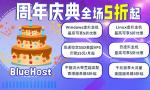BlueHost周年庆活动