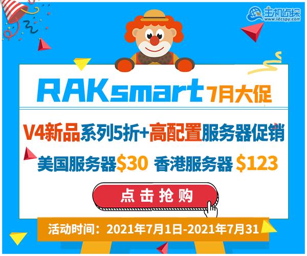 RAKsmart香港服务器活动