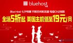 BlueHost香港主机七夕活动