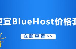 便宜BlueHost价格套餐